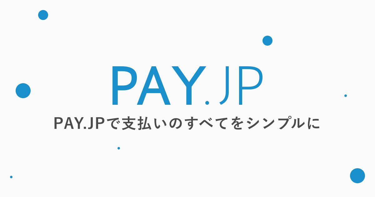pc  WebPayのサービス停止で移行先はどこにするべきか。 %tag